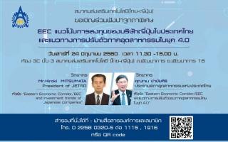 สมาคมส่งเสริมเทคโนโลยี (ไทย-ญี่ปุ่น) จัดปาฐกถาพิเศษ  EEC