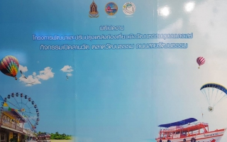 เสน่ห์ชุมชนบางเสร่ ชลบุรี จัดกิจกรรมเปิดลานวัด ตลาดวัฒนธรรม ถนนสายวัฒนธรรม